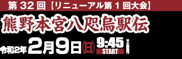 第32回 熊野本宮八咫烏駅伝